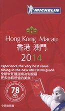 Hong Kong Macau 2014 - Guide rouge