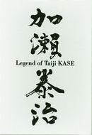 La légende de Taiji Kase