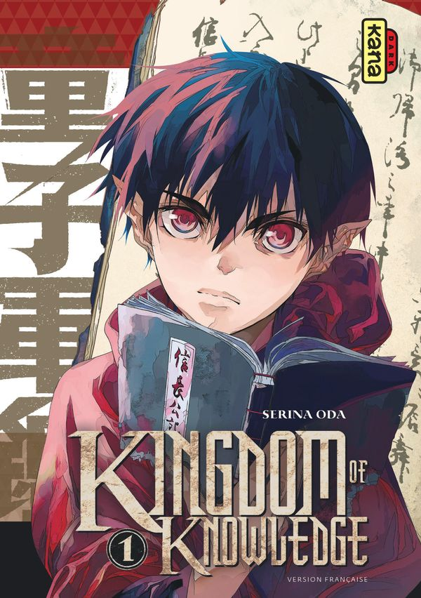 Kingdom of knowledge 01