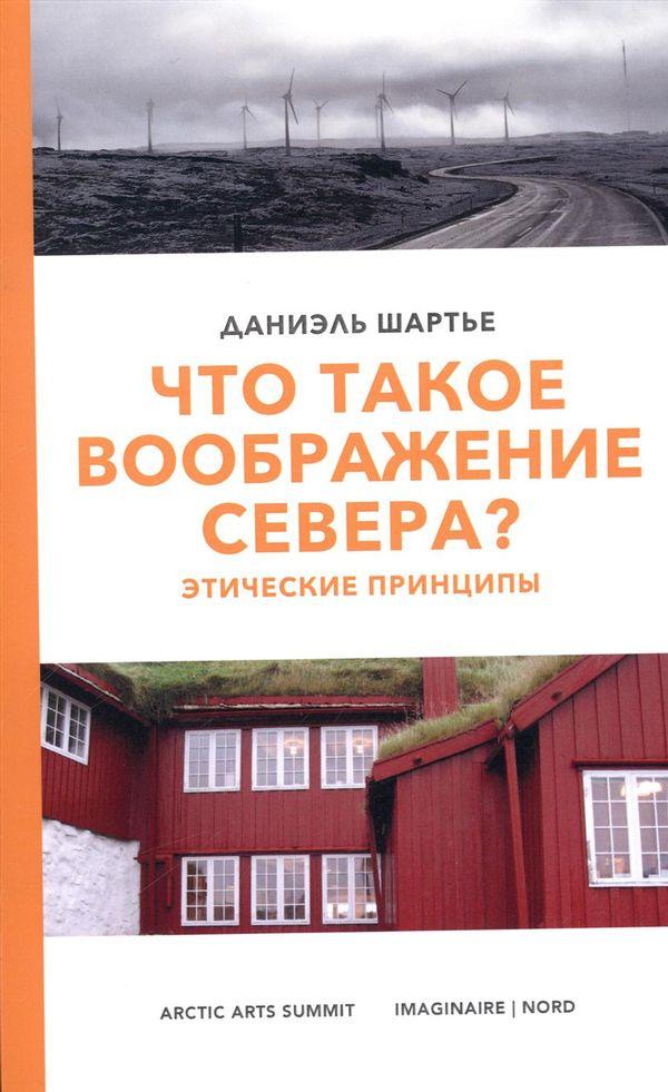 Qu'est-ce que l'imaginaire du Nord ? Principes éthiques/version russe