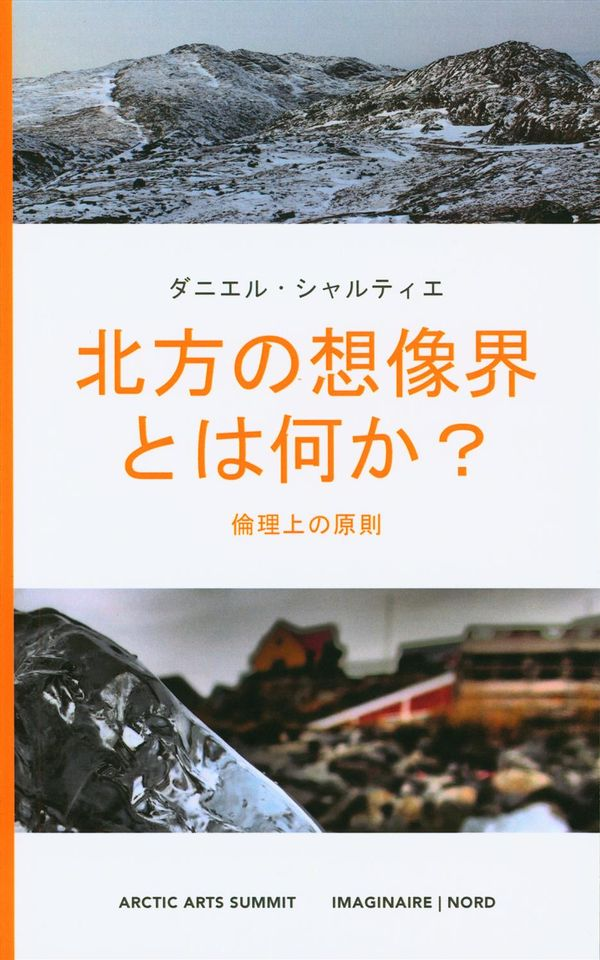Qu'est-ce que l'imaginaire du Nord?  Principes éthiques/version japonaise