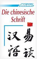 Chinesische sische schrift S.P.
