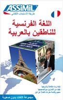 Français pour arabophones S.P.