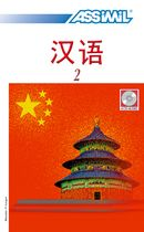 Le chinois 2 S.P. CD (4)