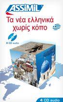 Le nouveau grec S.P. CD (4) N.E.