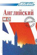 Anglais pour russes S.P. L/CD (4) N.E.