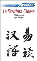 Scrittura cinese La S.P.