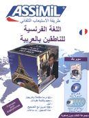 Français pour arabophones S.P. L/CD(4) + MP3