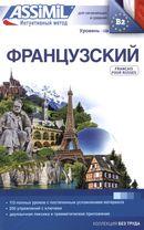 Français pour russe S.P.
