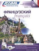 Français pour russe S.P. L/CD (4) + USB