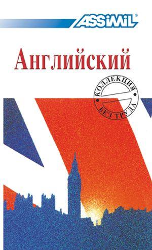 Anglais ou en russe